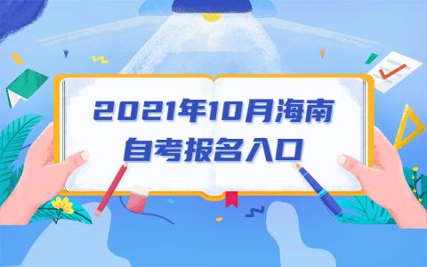 2021年10月海南自考报名登录网址