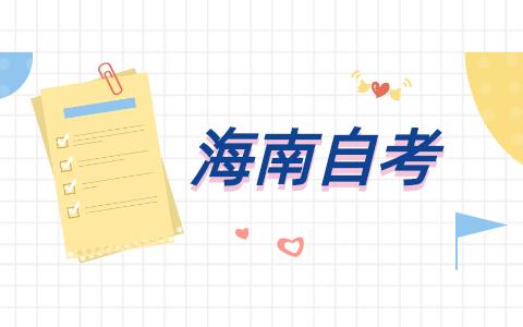 海南自学考试报名流程