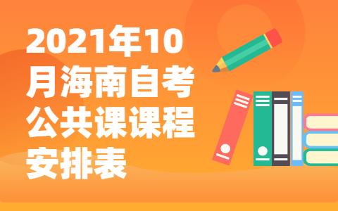 海南自考公共课课程安排表