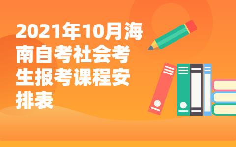 海南自考社会考生报考课程安排表