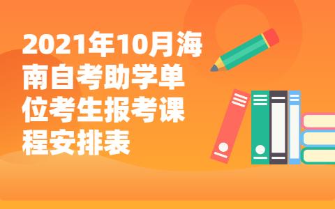 2021年10月海南自考单位考生报考课程安排表