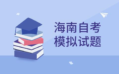 2021年海南自考《劳动法》模拟试题及答案6