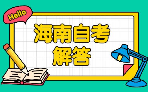 海南自考英语二免考的条件